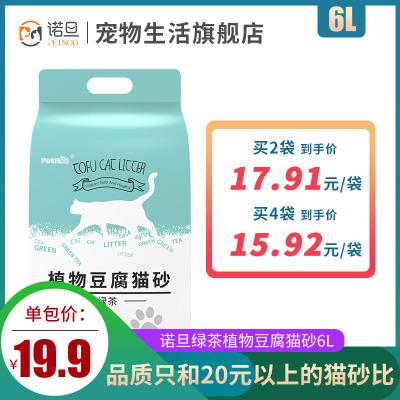 【4件八折】諾旦PetNod綠茶植物豆腐貓砂6L約4.8斤細顆粒豆腐貓砂除臭結團可沖馬桶