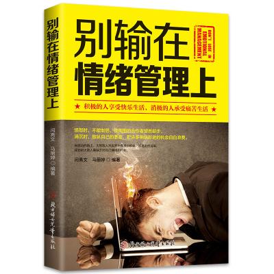 情绪管理书籍 别输在情绪管理上 所谓情商高就是会说话 哈佛情商必修课 情商课蔡康永学会如何控制自己的女性脾气方法书