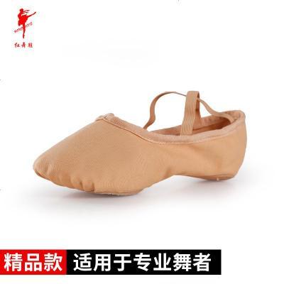 紅舞鞋舞蹈鞋男女孩成人軟底練功瑜伽寶寶貓爪幼兒童民族芭蕾舞鞋