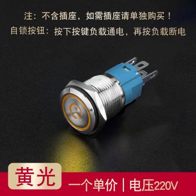 16MM金屬按鈕閃電客開關LED燈環形電源符號自鎖汽車開關按鈕12v24v220v 自鎖平面環形燈+符號黃光220v
