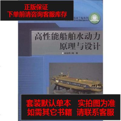 【二手8成新】高性能船舶水动力原理与设计 9787810730129