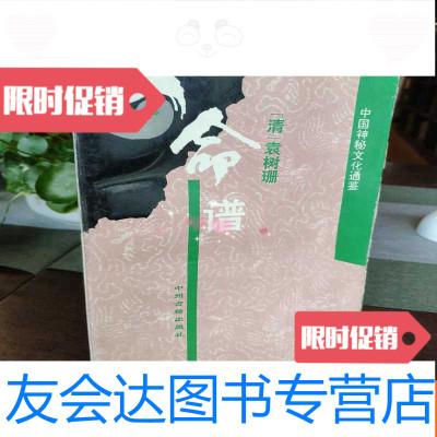 【二手9成新】命譜神秘文化通鑒 9782520120579