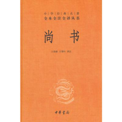 尚書(精)--中華經典名著全本全注全譯叢書