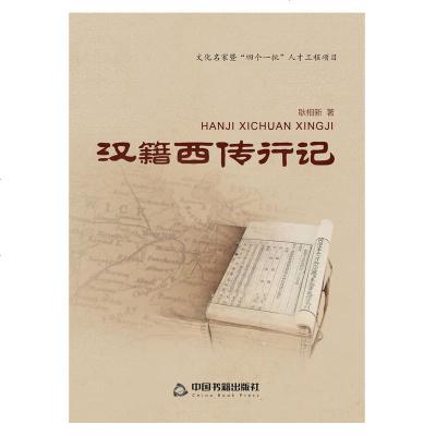 0905汉籍西传行记