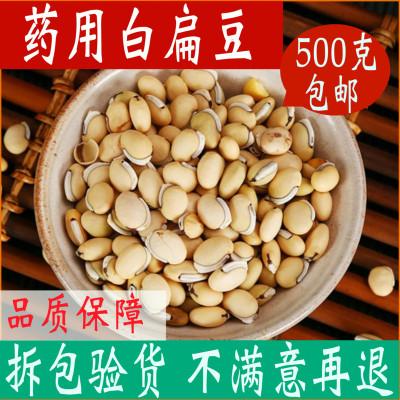 白扁豆藥用 云南 特級優質新鮮中藥材500克g可磨白扁豆粉煮粥