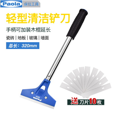 保拉(Paola)320mm轻型清洁刀铲刀玻璃刀刮污刀套装(10把刀片)2024+2012