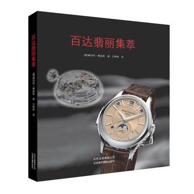 正版 百達翡麗集萃 赫伯特詹姆斯 手表收藏愛好者閱讀參考圖書籍 北京美術攝影出版社