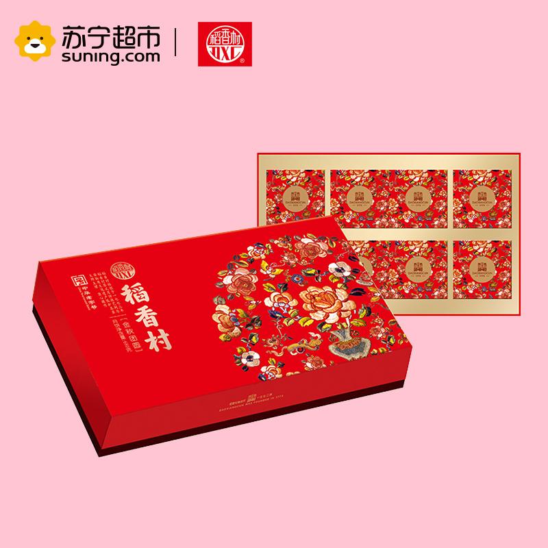 稻香村金秋团圆620g中秋月饼礼盒蛋黄奶油椰蓉月饼