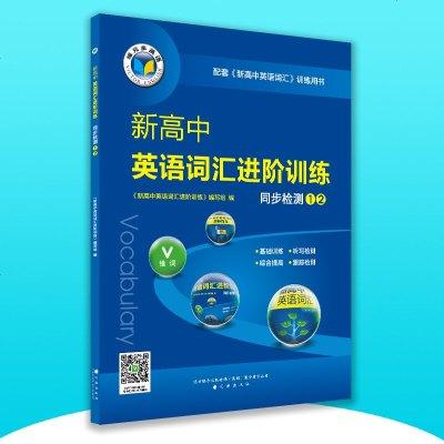維克多英語 新高中英語詞匯進階訓練 同步檢測12(配外研版教材使用)