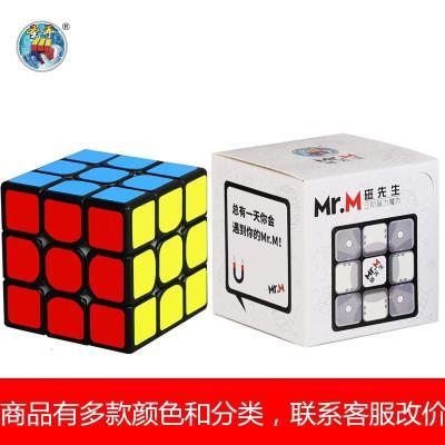 磁先生三阶魔方磁力版黑色款3阶加磁比赛专用顺滑竞速