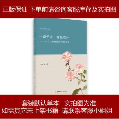 路走来.春暖花开:位乡村女特级教师的成长历程 9787567634589