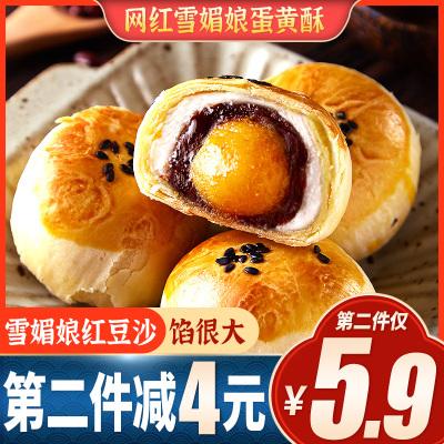 【蘇寧農場】網紅蛋黃酥6枚裝(咸蛋夾心糕點點心蛋黃酥月餅手工早餐糕點點心雪媚娘)