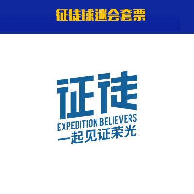 788元2020赛季江苏苏宁足球俱乐部征徒球迷会主场套票