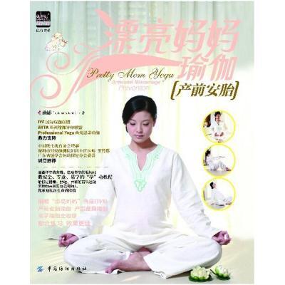 漂亮媽媽瑜伽:產前安胎曲影9787506484664
