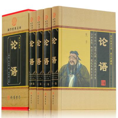 国学经典文库:论语(图文珍藏版 套装全4册)