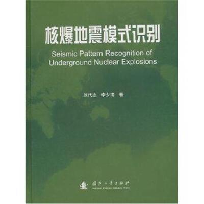 正版书籍 核爆地震模式识别 9787118071122 国防工业出版社