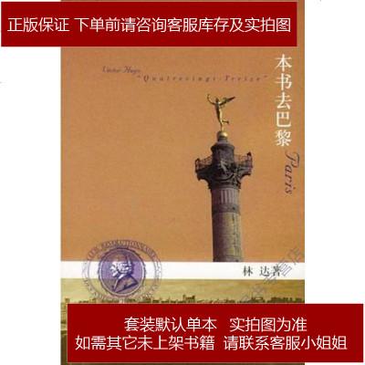 带一本书去巴黎(第二版) 林达 生活·读书·新知三联书店 9787108044303