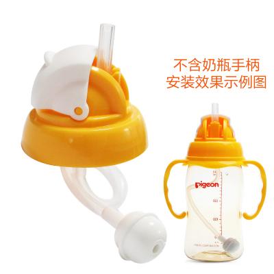 適合貝親(PIGEON)旗艦店寬口徑奶瓶配件 水杯頭黃色 寶寶用品單個裝喝水吸管頭527