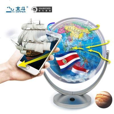 北斗AR地球仪·AR学生地球仪20CM(学生版) 1.5米*1.1米 套装挂片版