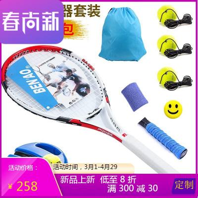 網球訓練器運動單打網球拍單人帶線回彈套裝自打健身初學者一體拍