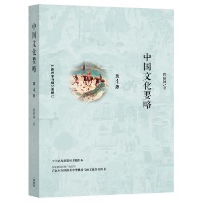 中國文化要略(第4版)