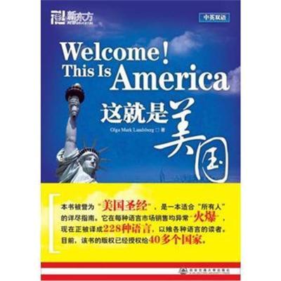 全新正版 这就是美国--大愚留学系列丛书