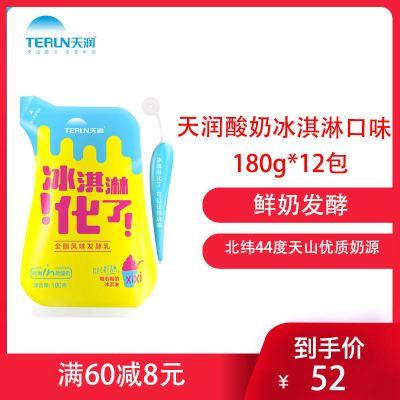 terun天潤新疆低溫濃縮牛奶冰激凌冰淇淋化了酸奶整箱180gx12袋