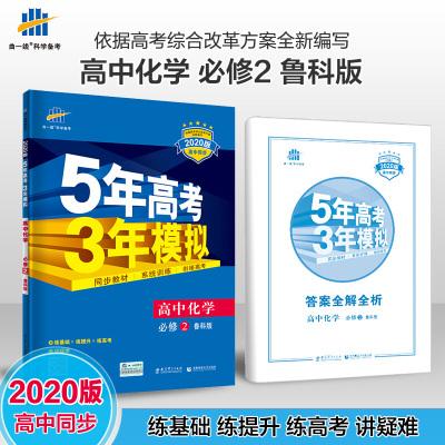 曲一線2020版高一新教材5年高考3年模擬高中化學必修第二冊魯科版必修2化學全解全練新高一可配新教材
