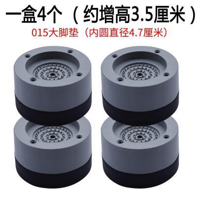 波輪滾筒洗衣機腳墊子防水防滑減震增高加厚4個裝固定橡膠家具墊