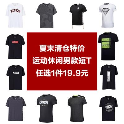 361°男運動T恤拼款任選一件19.9元 S碼