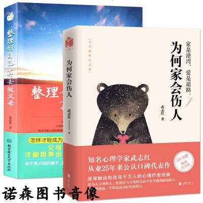 正版2冊為何家會傷人武志紅+整理好自己再去做父母捕捉兒童 期如何說孩子才會聽家庭教育教育心理學育兒百科 書籍