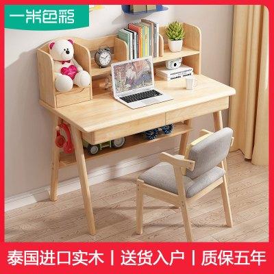 一米色彩 書桌兒童書桌學習桌椅套裝實木寫字桌電腦桌辦公桌子臺式書桌書架組合家用 書房家具