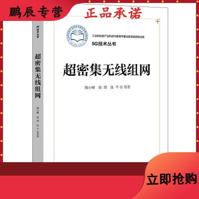 超密集无线组网 电子工业出版社 9787121318788 陶小峰