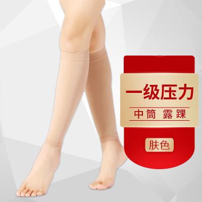 静脉曲张弹力袜医用 男女长坐久站治疗型防血栓器抽筋护小腿 中老年孕妇水肿疲劳美腿袜 护士筋脉小腿袜一级 束小腿露踝-肤色