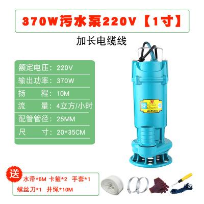 污水泵220V古達小型家用化糞池抽水泵潛水泵抽水高揚程抽糞排污泵380V370W污水型加長至15米電纜線