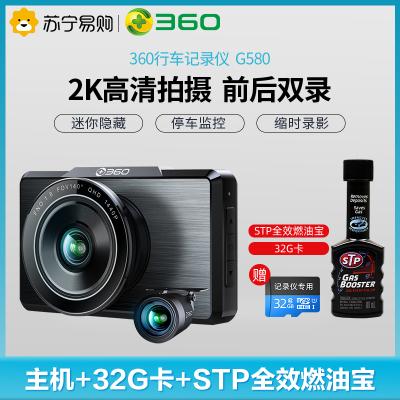 360行車記錄儀 新品G580 2K高清拍攝 前后雙錄 前1440p后1080p 微光夜視 電子狗 高清記錄儀