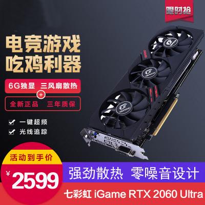 七彩虹 iGame RTX 2060 Ultra 6G显存台式电脑游戏显卡 吃鸡显卡 设计显卡 RTX2060