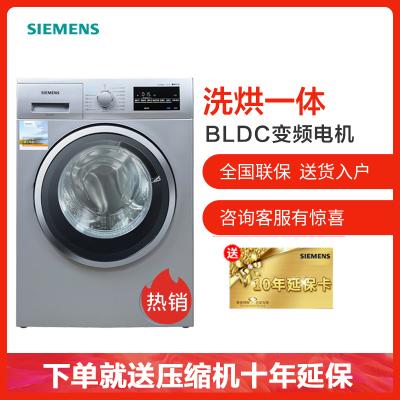 西門子(SIEMENS) XQG80-WD14G4E81W 8公斤 變頻 中途添衣 洗烘一體 (銀色)