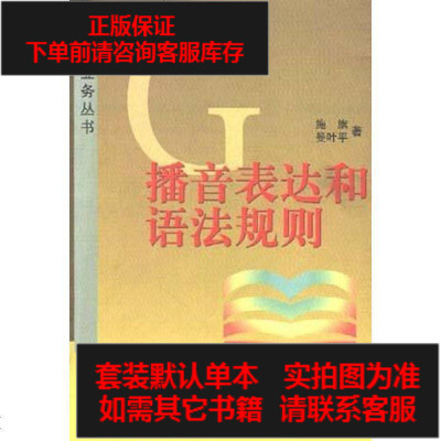 【二手8成新】播音表達和語法規則 9787504330574