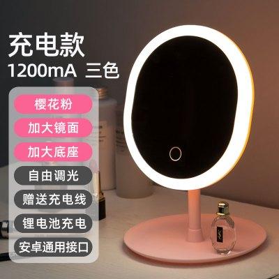 網紅鏡子帶燈補光便攜梳妝鏡化妝鏡臺式led燈桌面洛滑臺式公主美妝鏡 充電款三色光1200