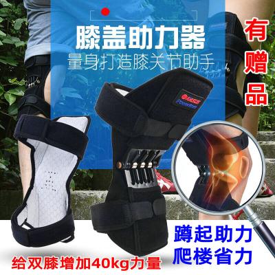 因樂思(YINLESI)膝蓋助力器彈簧護膝帶老人膝關節固定支具半月板不穩減壓老寒腿 兩只裝(黑色) 均碼