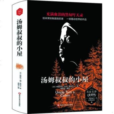 正版新書湯姆叔叔的小屋黑龍江美術出版社比徹·斯托夫人