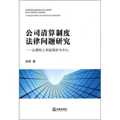 公司清算制度法律問題研究:以債權人利益保護為中心