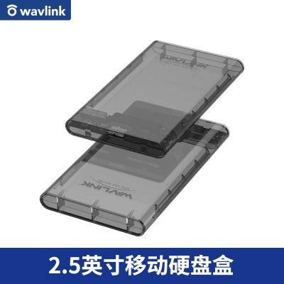 睿因(wavlink)WL-ST239移動硬盤盒2.5英寸USB3.0 SATA串口筆記本電腦外置固態機械ssd硬盤盒子