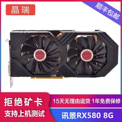 【二手9成新】讯景 AMD RX470/570/580 4/8G台式电脑主机游戏显卡讯景RX580 8G
