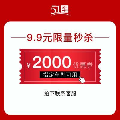 分期購車 【指定車型】優惠券9.9元抵2000元首付租金 優惠券9.9元抵2000元首付租金