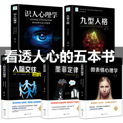 5冊 人際關系心理學+微表情+讀心術+墨菲定律+九型人格 社會行為心理學入門基礎 溝通說話動作