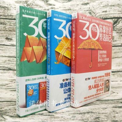 正版 30年后你拿什么养活自己1233册 专为族打造理财30年后,你拿什么养活自己?B6-2