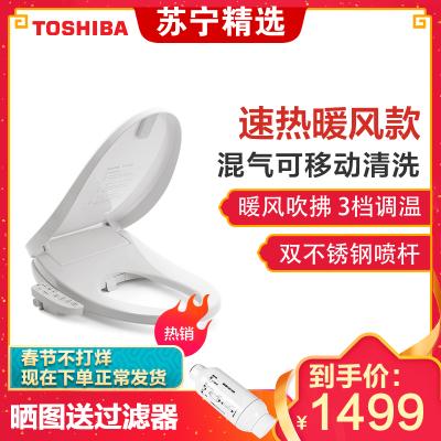 【免费电路改造】东芝(TOSHIBA) 速热式恒温活水 微米级外置过滤器 智能坐便器 SCS-SSVSH-AA