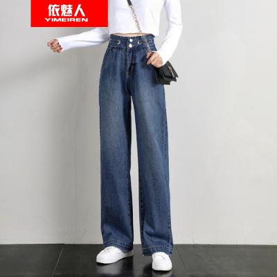依魅人2020新款拖地褲垂感闊腿直筒無彈秋季款深藍淺藍牛仔褲褲女